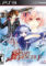 Fairy_Fencer_F_boxart